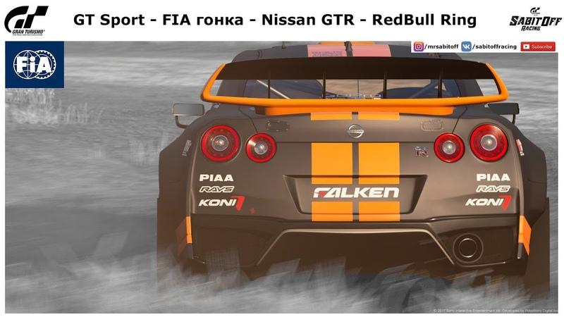 Gran Turismo Sport - GT Sport - FIA гонка - RedBull Ring - Nissan GTR
