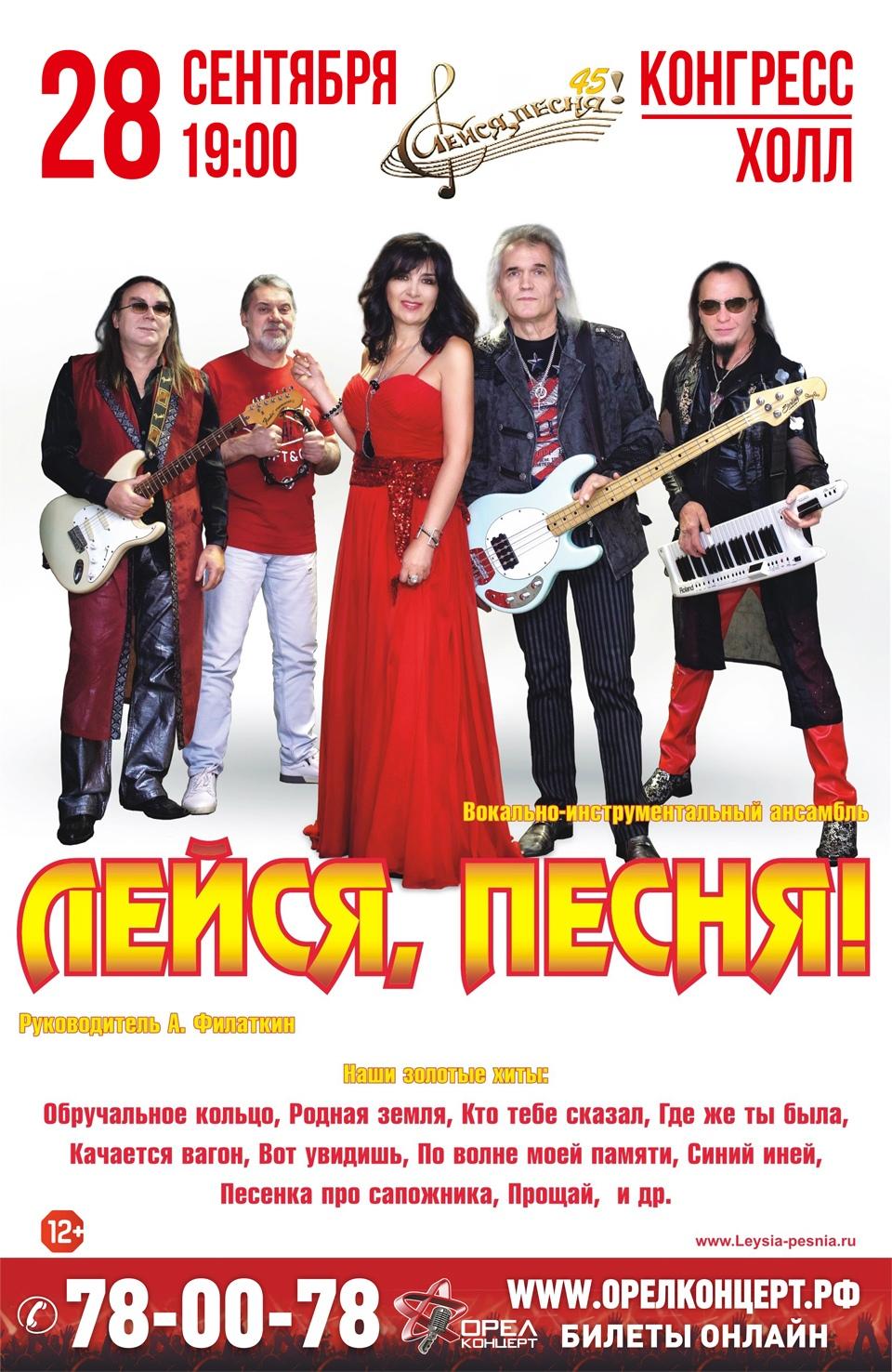 ВИА Лейся Песня