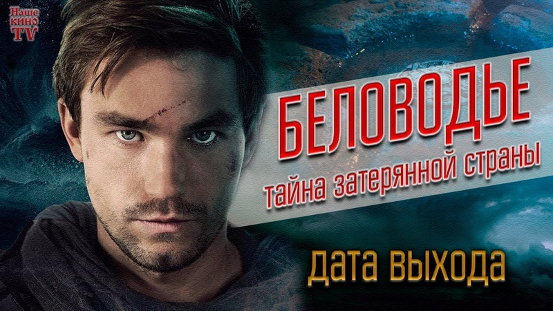 ДАТА ВЫХОДА | Беловодье. Тайна затерянной страны
