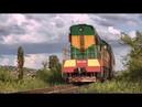 Тепловоз ЧМЭ3 4507 с поездом 65 Москва Кишинёв CME3 4507 with Moscow Chisinau train