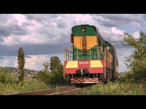 Тепловоз ЧМЭ3-4507 с поездом 65 Москва-Кишинёв / CME3-4507 with Moscow-Chisinau train