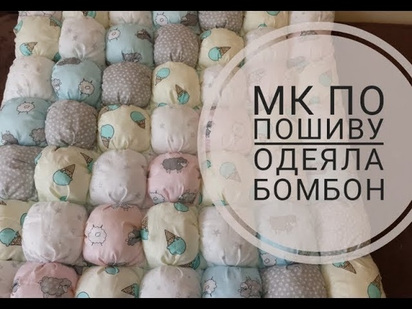 Мастер-класс по пошиву одеяла Бомбон