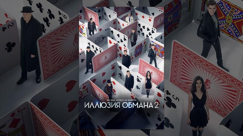 Иллюзия Обмана 2 (2016)   Now You See Me 2   Фильм в HD