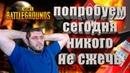 🔥СОБИРЕМ 1000 ЛАЙКОВ ИДЕМ РЕЙДИТЬ?🔥PUBG PlayerUnknown's Battlegrounds⚪РОЗЫГРЫШ В ОПИСАНИИ⚪