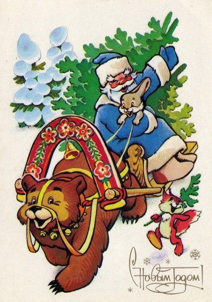 Новогодние открытки из детства