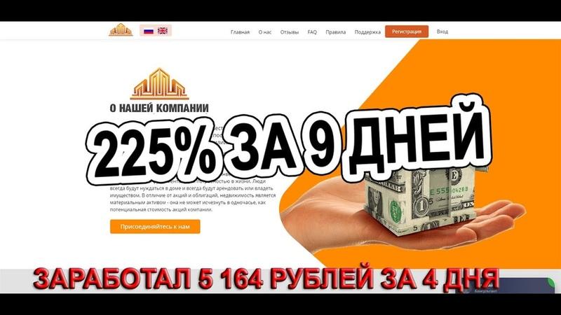 ЭТО НЕВЕРОЯТНО 225% ЧИСТОЙ ПРИБЫЛИ! АДМИН ПОКАЗЫВАЕТ СУПЕР РЕЗУЛЬТАТЫ! INVEST-PARTNER