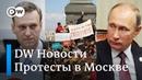 Протесты в России: Путин накажет КПРФ и ЛДПР за провал Единой России – DW Новости (25.09.2018)