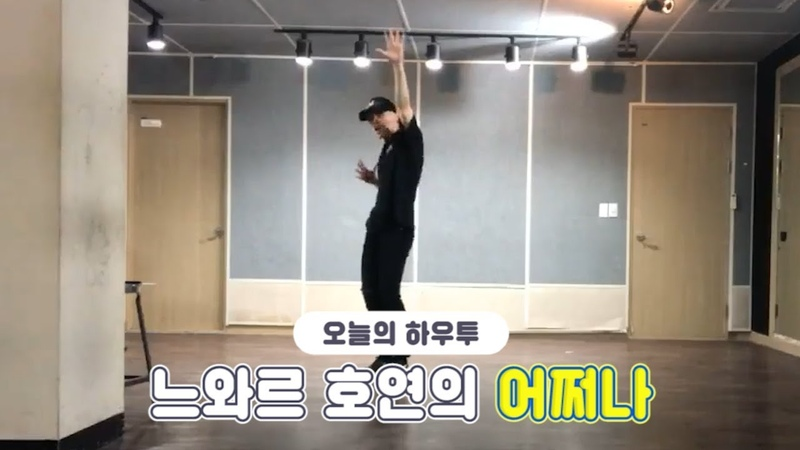 V LIVE HOW TO in V 느와르 호연의 어쩌나 추는 법 HOW TO DANCE RYU HOYEON's 'Oh my '