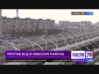 Против ВСД в Невском районе