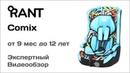 Автокресло Rant Comix обзор Супермаркета Детских Автокресел