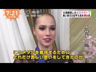 Алина Загитова - Интервью - Чемпионат мира 2019
