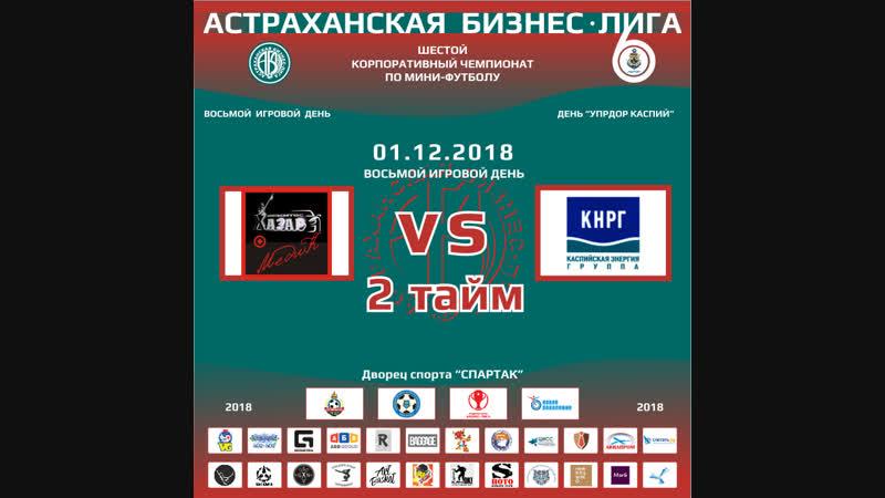 Хазар-МЕДИК - Каспийская Энергия (01-12-2018) 2 тайм