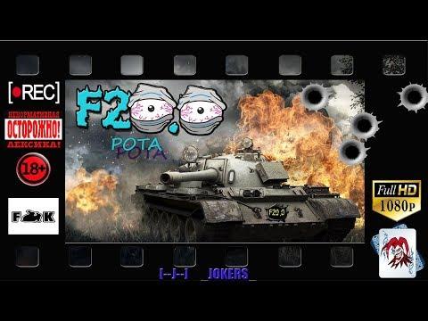 «F20.0» клан [--J--] АБС-формат [22.11.2018]