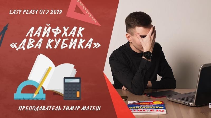 Лайфхак БРОСИЛИ ДВА КУБИКА