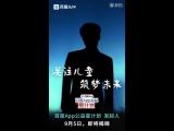 [VIDEO] 180904 Lay @ Baidu App Webio Update