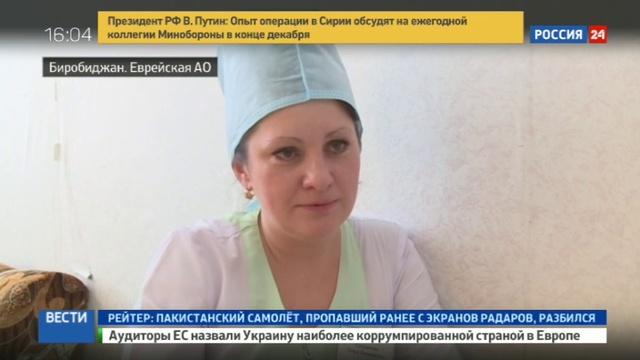 Новости на Россия 24 • Биробиджан готовится к прощанию с погибшими в Сирии медсестрами