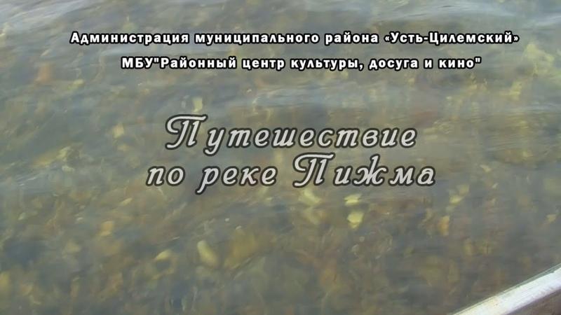 Путешествие по реке Пижма Усть-Цилемский район.Республика Коми 2018 год