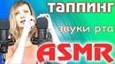 4K АСМР ЗВУКИ РТА 🛌 БЫСТРЫЙ ТАППИНГ, мурашки тк 😴 asmr mouth sounds, fast tapping
