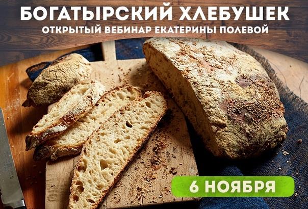 Как печь живой хлеб