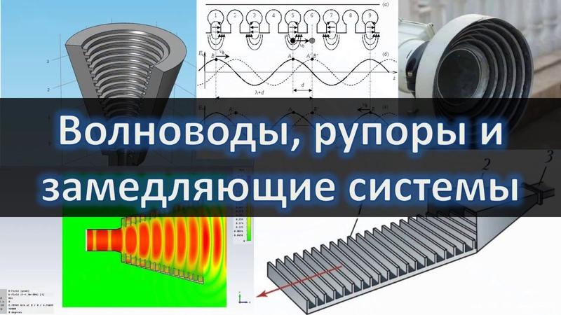 Волноводы, рупоры и замедляющие системы