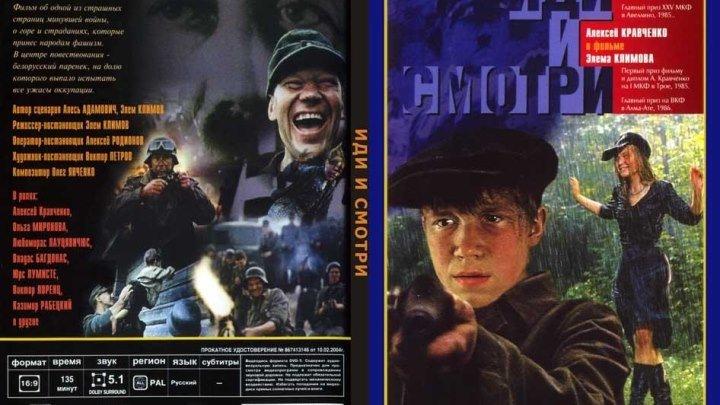 К/Ф Иди и смотри 1985 (16) СССР. Жанр: Драма. Военный. Исторический