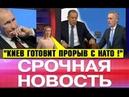 СРОЧНО Порошенко идёт на эcкaлaцию Украина готовит пpoBoкaцию в Керчи вместе с НАТО
