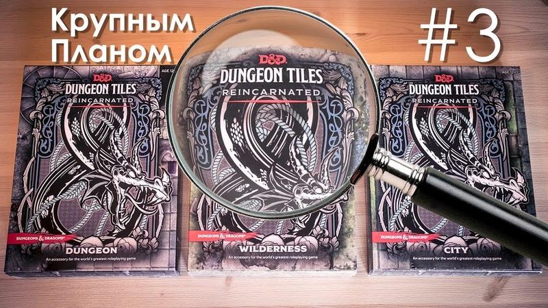 Крупным планом 03: Dungeon Tiles Reincarnated CITY