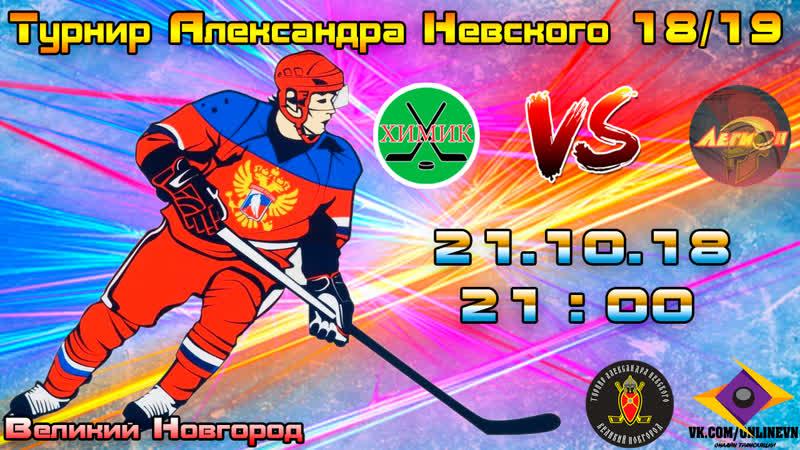 Обзор матча ХК Химик VS ХК Легион Турнир Александра Невского 18 19