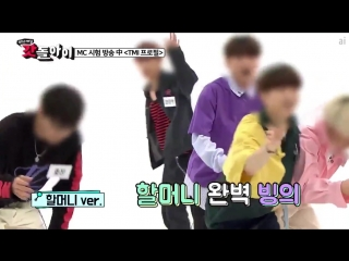 180921 • Oh! My Crazy Idol preview • ONF