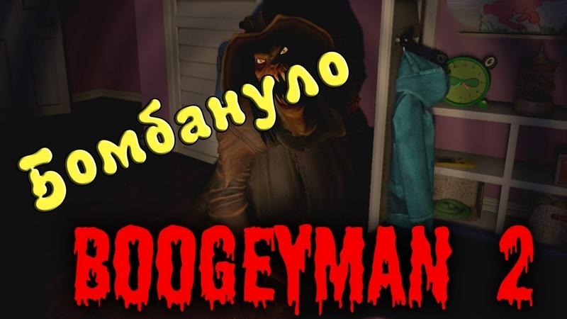 3 Инди-хоррор. Boogeyman2 2. БОМБАНУЛО.