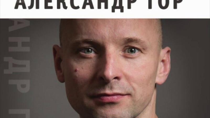 Александр Гор Девичник Энергия жизни в Красноярске