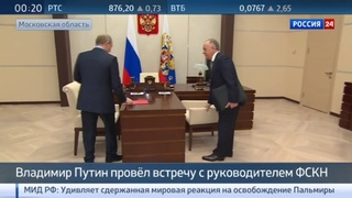 Новости на Россия 24 • Владимир Путин провел закрытое совещание с главой ФСКН Виктором Ивановым