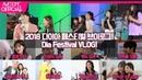 나하은 Na Haeun 2018 다이아 페스티벌 브이로그 2018 DIA FESTIVAL VLOG ENG COMING SOON