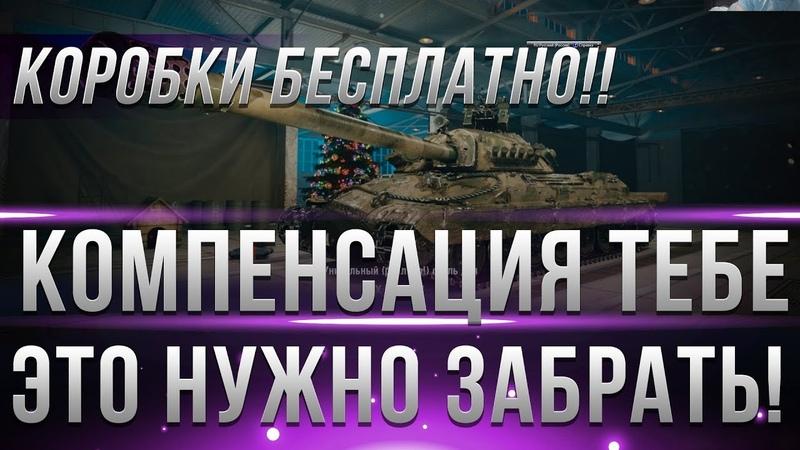 КОМПЕНСАЦИЯ КОРОБКИ WOT БЕСПЛАТНО С ПРЕМ ТАНКАМИ Е25, ИС-3! ОСТАЛОСЬ ТОЛЬКО ЗАБРАТЬ! world of tanks