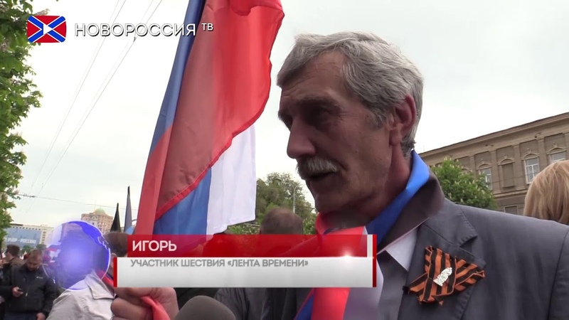 В столице ДНР отметили пятилетие Республики