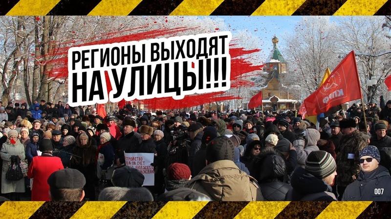 ✔Регионы выходят на улицы Митинг 20 января Революция Сознания