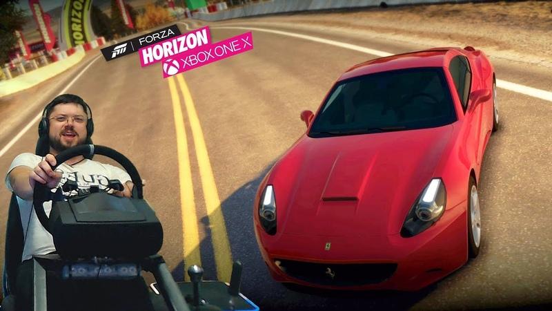 Что здесь вообще происходит Ferrari California vs Lexus LFA Forza Horizon на Xbox One X