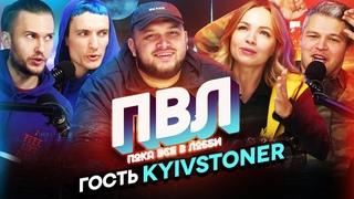 ПОКА ВСЕ В ЛОББИ #0 (гость Kyivstoner)