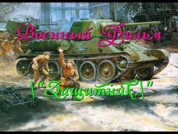 ✅ВОЕННЫЙ ФИЛЬМ❦ ❧ЗАЩИТНИК❧ русский боевик ❦