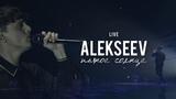 LIVE ALEKSEEV сольный концерт Пьяное солнце