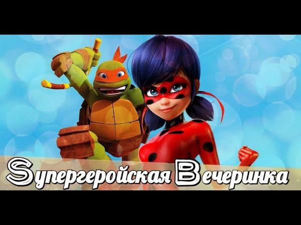 Супергеройская вечеринка (компания праздников Best Games)