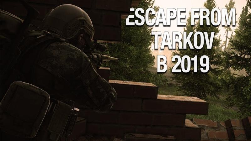 Стоит ли покупать Ecape From Tarkov в 2019?