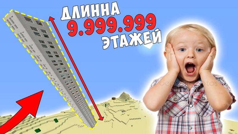 НУБ ПОСТРОИЛ ДОМ ДЛИННОЙ 9.999.999 БЛОКОВ В ВЕРХ! ЭТО НЕ РЕАЛЬНО! - ТРОЛЛИНГ В МАЙНКРАФТ