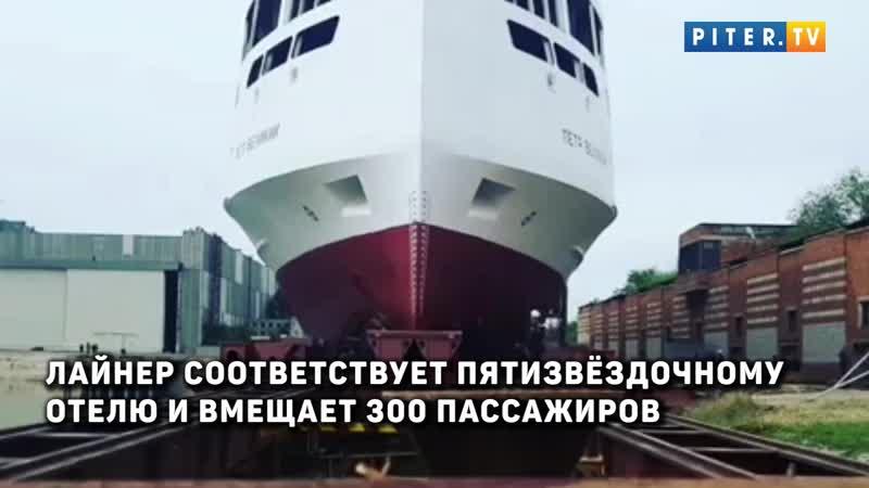 Первый в истории российский круизный лайнер Пётр Великий спустили на воду в Астрахани
