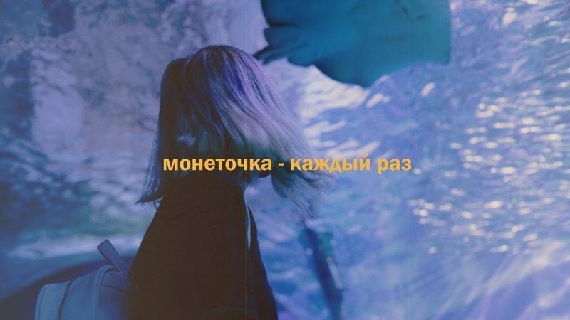 Монеточка - Каждый раз (fan lyrics video)
