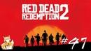 Red Dead Redemption 2 - 47 - Записка маньяка и легендарный баран