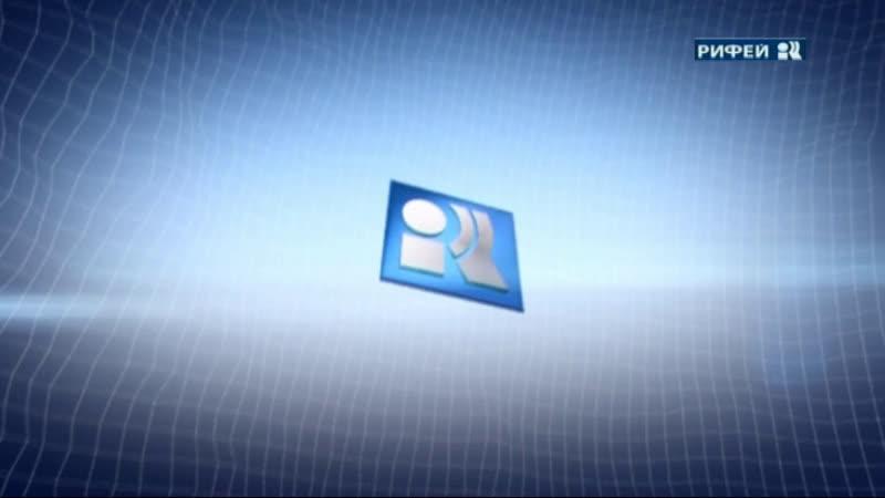 Рифей-ТВ прямая трансляция
