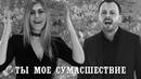 Я. Сумишевский и Л. Попова - Ты моё сумасшествие