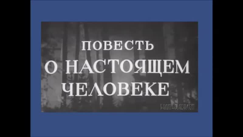 Буктрейлер к произведению Бориса Полевого Повесть о настоящем человеке