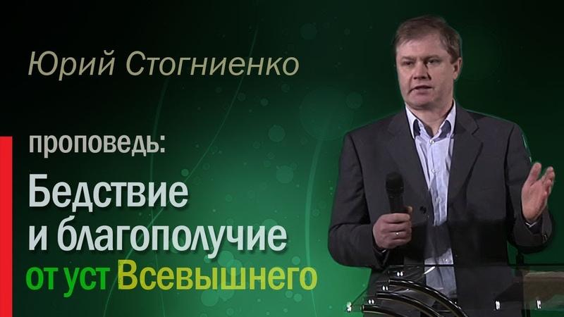 Бедствие и благополучие от уст Всевышнего - Юрий Стогниенко